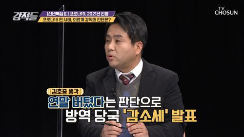 「기로에 선 K방역」 강적들의 진단하는 현재 코로나19 TV CHOSUN 210109 방송