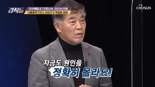 서울 동부구치소 내 집단 감염 사태 책임론 공방  TV CHOSUN 210109 방송