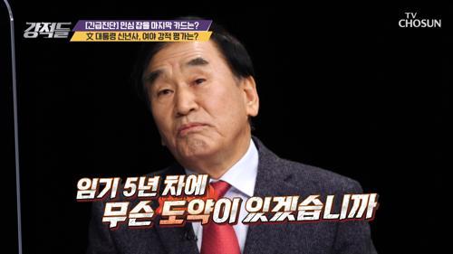 여야가 평가하는 문재인 대통령의 2021년 신년사 TV CHOSUN 210116 방송
