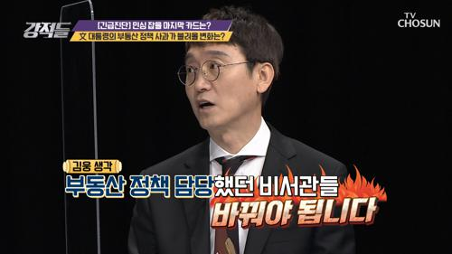 주거 문제와 관련해 사과한 문재인 대통령 TV CHOSUN 210116 방송