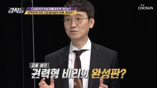 민간인 사찰부터 직무유기까지 ⌜권력형 비리의 완성판⌟ TV CHOSUN 210116 방송