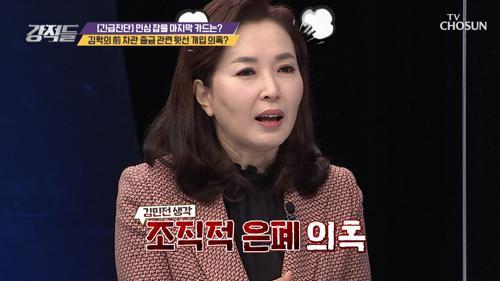 윗선 개입이 개입된 김학의 前 차관 출국금지  TV CHOSUN 210116 방송
