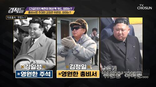 북한 노동당 대회 개막에서 총비서로 추대된 김정은 TV CHOSUN 210116 방송