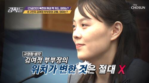 북한의 2인자였던 김여정의 강등과 도덕적 책임 TV CHOSUN 210116 방송