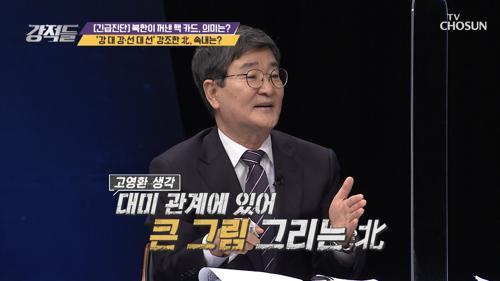 신형무기를 공개한 열병식!! 북한이 과시하는 핵 무장력 TV CHOSUN 210116 방송