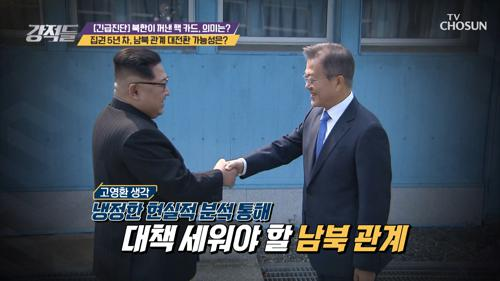 남북 관계의 전환이 필요한 시점... 과연 가능성은? TV CHOSUN 210116 방송