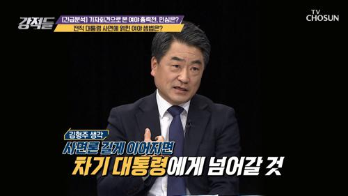 '97년 대선'과 비슷한 전직 대통령 사면 문제 TV CHOSUN 210123 방송
