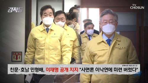 '이낙연 VS 이재명' 與 대권 구도 전망 TV CHOSUN 210123 방송