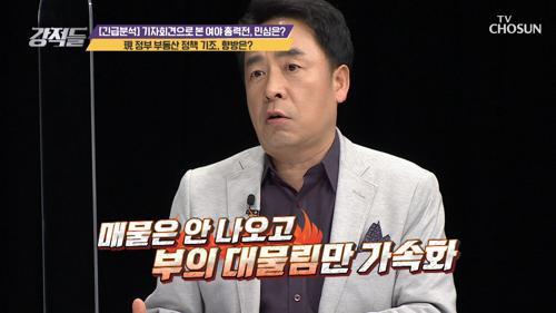 부의 대물림만 가속화시키는 現 정부 부동산 정책 TV CHOSUN 210123 방송