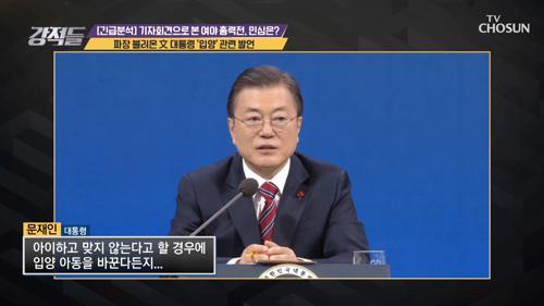 文 대통령 '입양' 관련 발언 논란 심화 TV CHOSUN 210123 방송