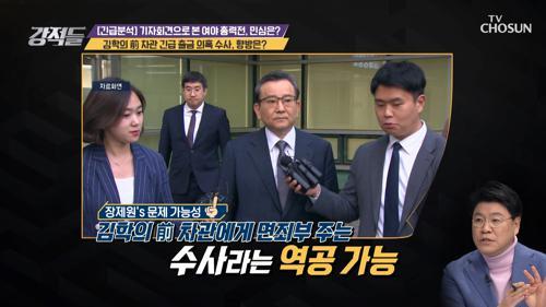 김학의 前 차관 긴급 출금 의혹 수사, 향방은? TV CHOSUN 210123 방송