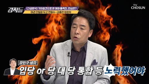 안철수-김종인 '야권 단일화' 두고 입장차 TV CHOSUN 210123 방송