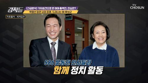 박영선 서울시장 출마 선언! 드러나는 여당 후보군 TV CHOSUN 210123 방송