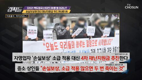 '손실보상제' 대신 '4차 재난지원금' 추진!? TV CHOSUN 210130 방송