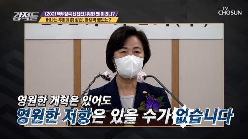 추미애 前 법무부 장관 사퇴.. 퇴임사 발언 논란? TV CHOSUN 210130 방송