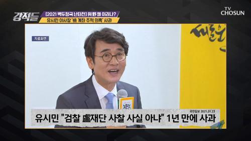 유시민 이사장➜ '계좌 추적 의혹' 제기 1년 만에 사과.. TV CHOSUN 210130 방송