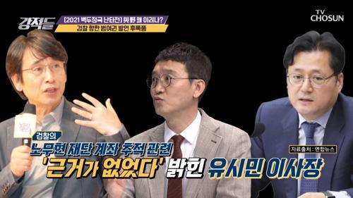 검찰 향한 '범여권 발언' 후폭풍  TV CHOSUN 210130 방송