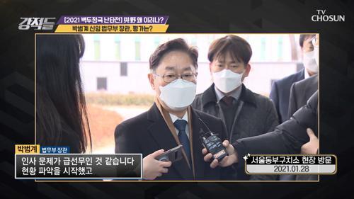 文대통령➜ '박범계' 법무장관 임명장 수여 TV CHOSUN 210130 방송