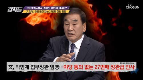 야당 동의 없는 임명.. 의미가 무색해진 '청문회' TV CHOSUN 210130 방송