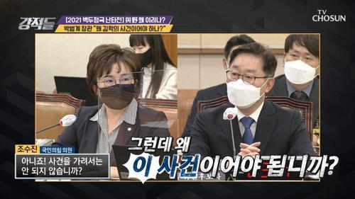 박범계 법무장관.. 김학의 사건에 대해 선택적인 '절차적 정당성?' TV CHOSUN 210130 방송