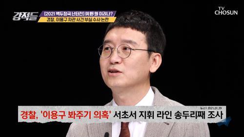 '이용구' 법무부 차관 '택시기사' 폭행 사건 수사 논란 TV CHOSUN 210130 방송
