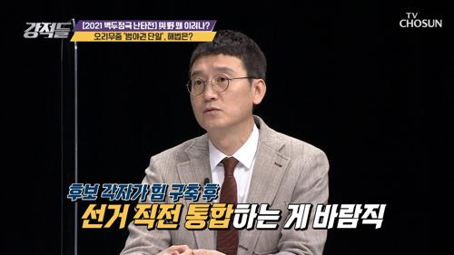 보선 앞둔 범야권 과제 '단일화' 해법은? TV CHOSUN 210130 방송
