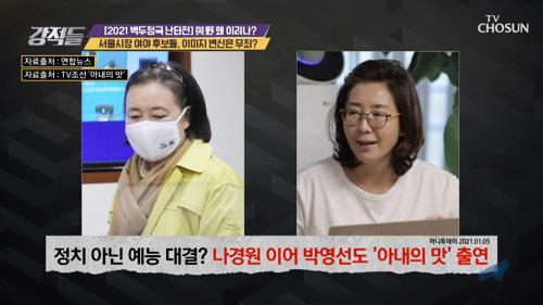선거철 여야 후보들의 '미디어 노출' TV CHOSUN 210130 방송