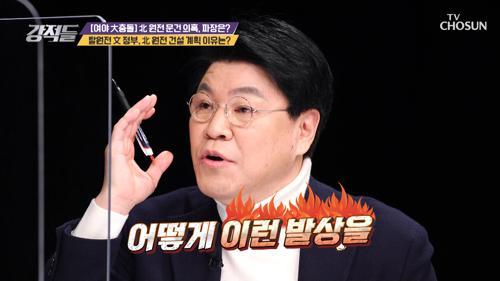 탈원전 文정부 하지만 북한에 원전 건설?! TV CHOSUN 210206 방송