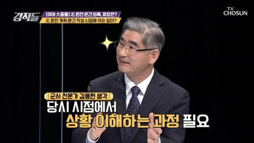 北 원전 계획 문건 작성 전후로 '남북 정상회담' 개최 TV CHOSUN 210206 방송