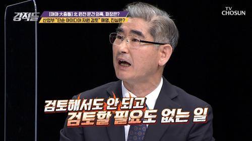 '단순 아이디어 차원 검토' 산업부 브리핑은 의혹만 증폭 TV CHOSUN 210206 방송
