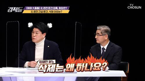 중벌 감수하고 '북한 원전 건설' 문건 삭제 이유 TV CHOSUN 210206 방송
