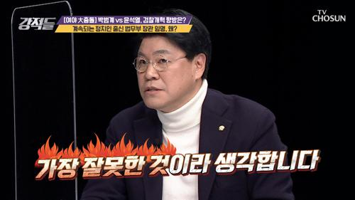정치적 성향 강한 정치인을 법무부 장관으로 임명하는 이유 TV CHOSUN 210206 방송