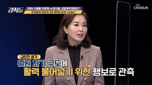 추미애 前 장관 검찰개혁 관련 3대 개혁안 공개 그 속마음은? TV CHOSUN 210206 방송