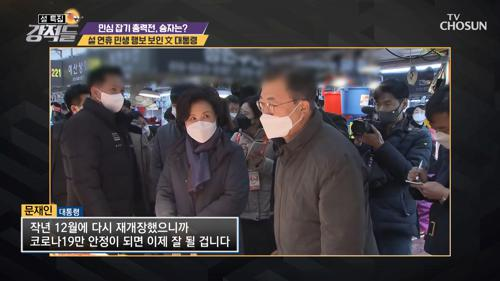 '文 대통령'의 설 연휴 '민생 탐방 행보' TV CHOSUN 210213 방송