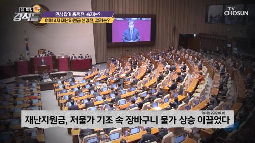 4차 재난지원금.. 물가 상승을 이끌었다!? TV CHOSUN 210213 방송