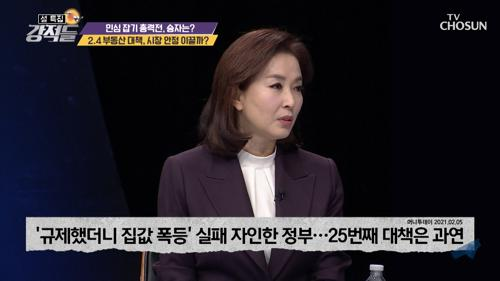 규제➜공급 '부동산 대책' 시장 안정 이끌까? TV CHOSUN 210213 방송