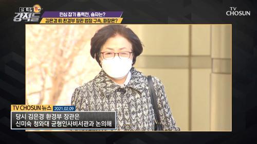 김은경 前 환경부장관 '법정 구속' TV CHOSUN 210213 방송