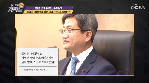 김명수 대법원장, 법관 탄핵 거짓 해명 논란 TV CHOSUN 210213 방송