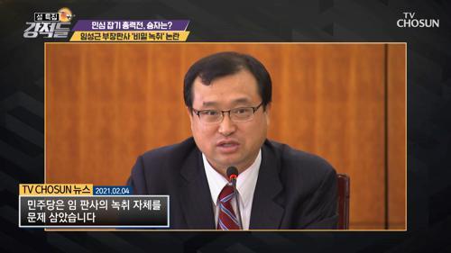 임성근 부장판사.. 대화내용 '비밀 녹취' 논란 TV CHOSUN 210213 방송