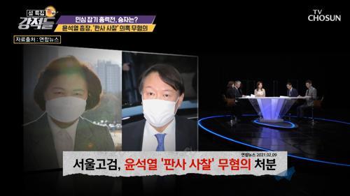 윤석열 총장 '판사 사찰' 무혐의 처분 TV CHOSUN 210213 방송