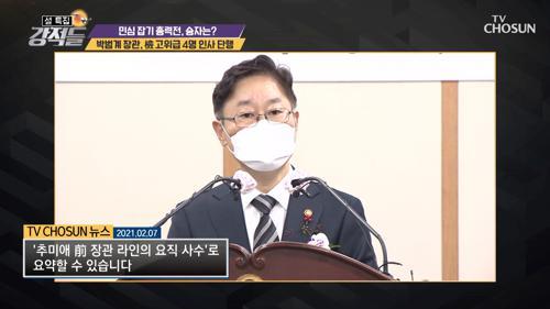 취임 후 '박범계 장관' 첫 인사 단행 TV CHOSUN 210213 방송