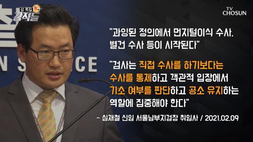 7개월 만에 4번이나 바뀐 남부지검.. 그 이유는? TV CHOSUN 210213 방송