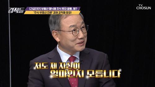 '주식 농부' 박영옥이 알려주는 주식 투자 TIP✓ TV CHOSUN 210220 방송