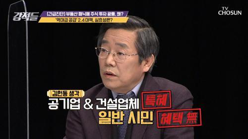 변창흠 '2.4 대책' 집값 안정에 도움 無 TV CHOSUN 210220 방송