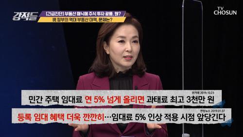 現 정부의 역대 부동산 대책의 문제점 TV CHOSUN 210220 방송