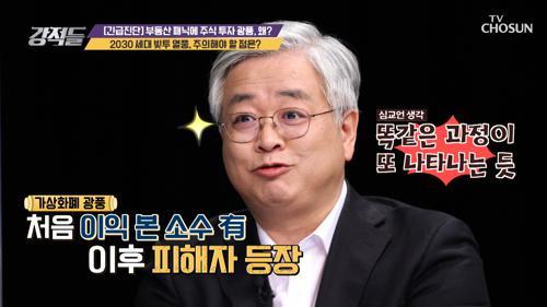 주의🚨 2030 세대의 성급한 빚투 열풍 TV CHOSUN 210220 방송