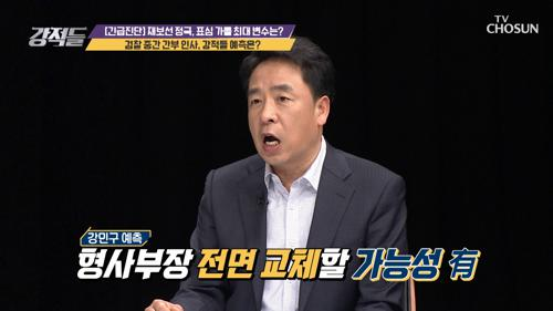 검찰 중간 간부 인사, 강적들의 예측은? TV CHOSUN 210220 방송