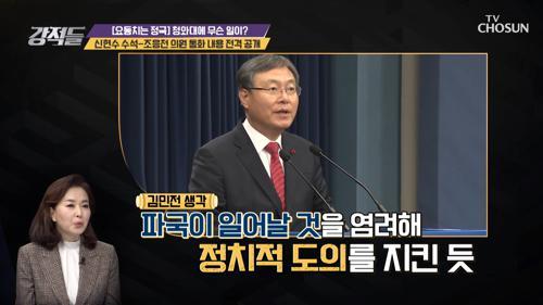 신현수 민정수석.. '사의 파동' 전말 TV CHOSUN 210227 방송