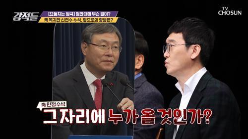 복귀한 신현수 수석.. 앞으로의 향방은? TV CHOSUN 210227 방송
