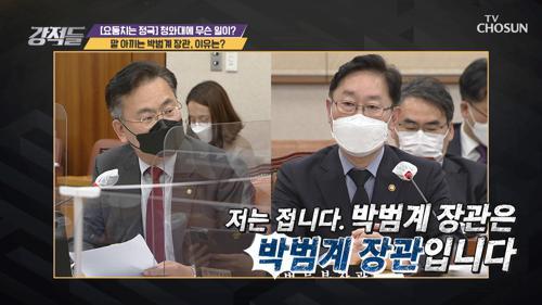 묵묵부답 박범계 장관.. '답변 태도' 논란 『추미애 前장관 2』 같다!? TV CHOSUN 210227 방송